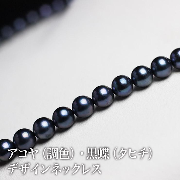 アコヤ(調色)・黒蝶(タヒチ)デザインネックレス