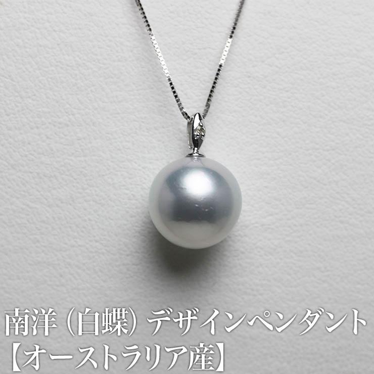 南洋(白蝶)デザインペンダント【オーストラリア産】