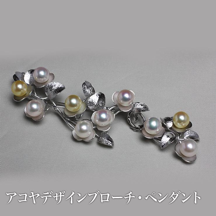 定価 ☆1412-016☆アコヤ真珠7~8mm珠のブローチ ペンダントです お洒落なデザインで胸元を演出します ペンダント 登場大人気アイテム アコヤデザインブローチ