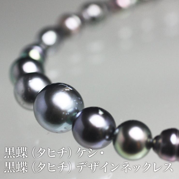 黒蝶(タヒチ)ケシ・黒蝶(タヒチ)デザインネックレス