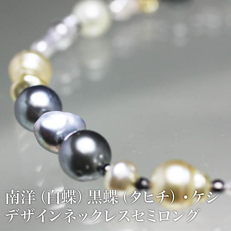 ☆1703-005☆南洋真珠と黒蝶真珠のデザインネックレスです 南洋 驚きの値段で 白蝶 黒蝶 ケシデザインネックレスセミロング タヒチ 最新アイテム