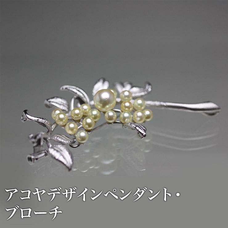 アコヤデザインペンダント・ブローチ*ナチュラルカラー*