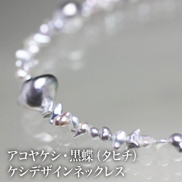 アコヤケシ・黒蝶(タヒチ)ケシデザインネックレス