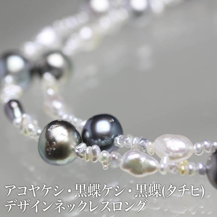 アコヤケシ・黒蝶ケシ・黒蝶(タヒチ)デザインネックレスロング