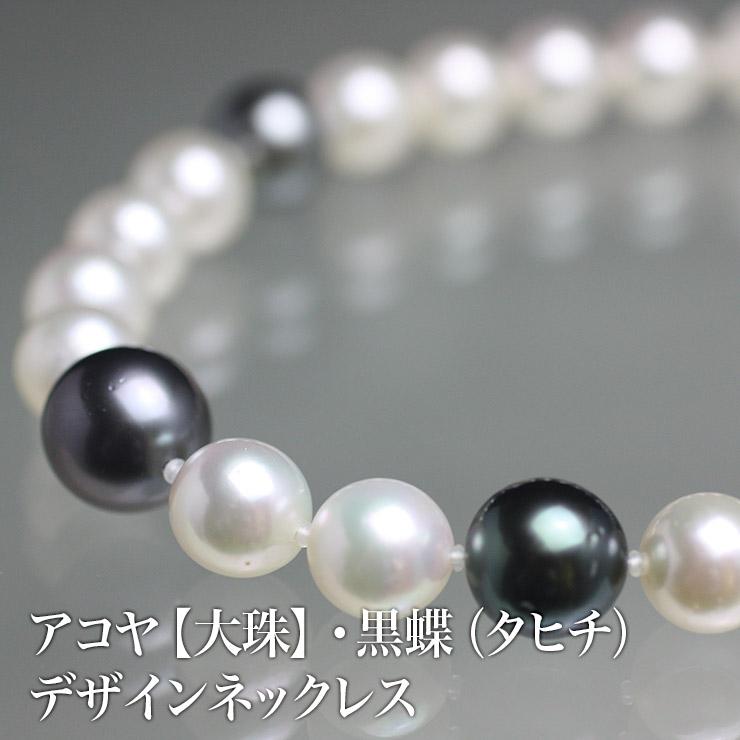 アコヤ【大珠】・黒蝶(タヒチ)デザインネックレス