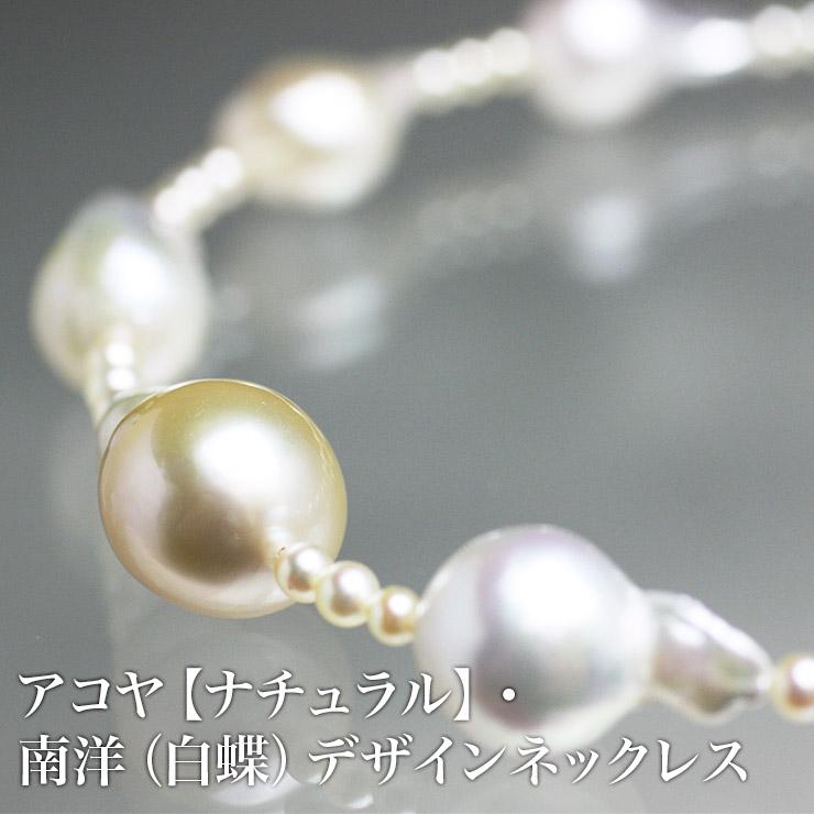 アコヤ【ナチュラル】・南洋(白蝶)デザインネックレス