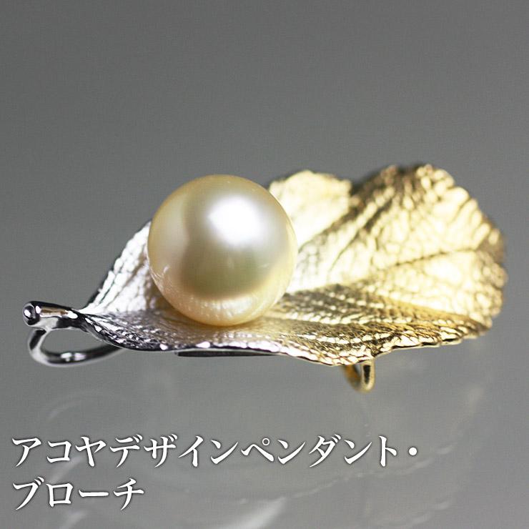 アコヤデザインペンダント・ブローチ*大珠*