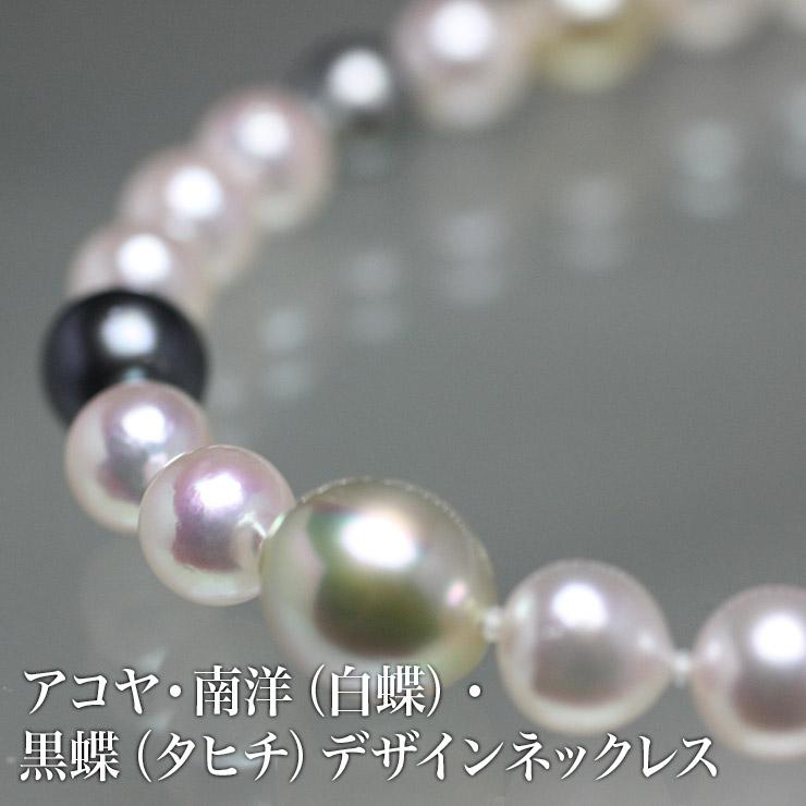 アコヤ・南洋(白蝶)・黒蝶(タヒチ)デザインネックレス