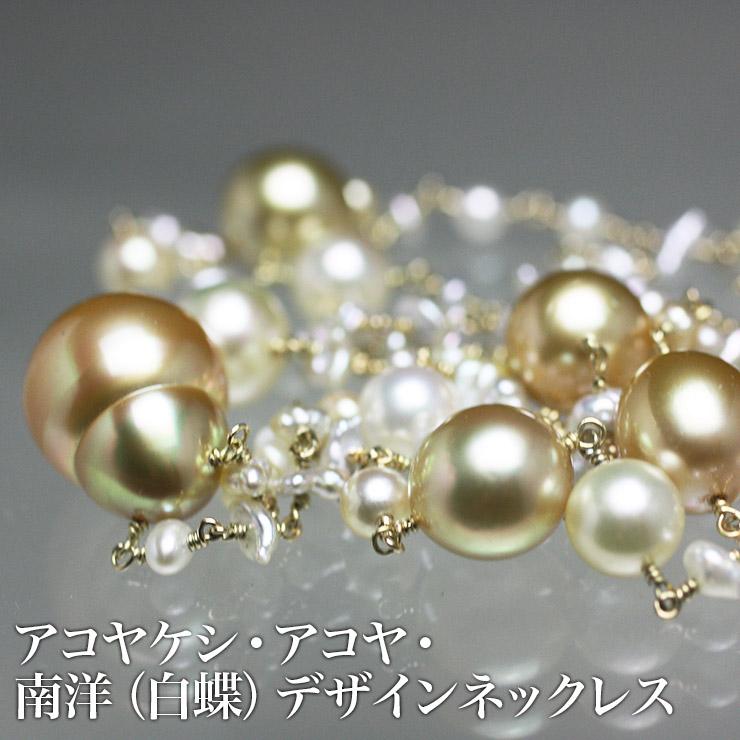 アコヤケシ・アコヤ・南洋(白蝶)デザインネックレス