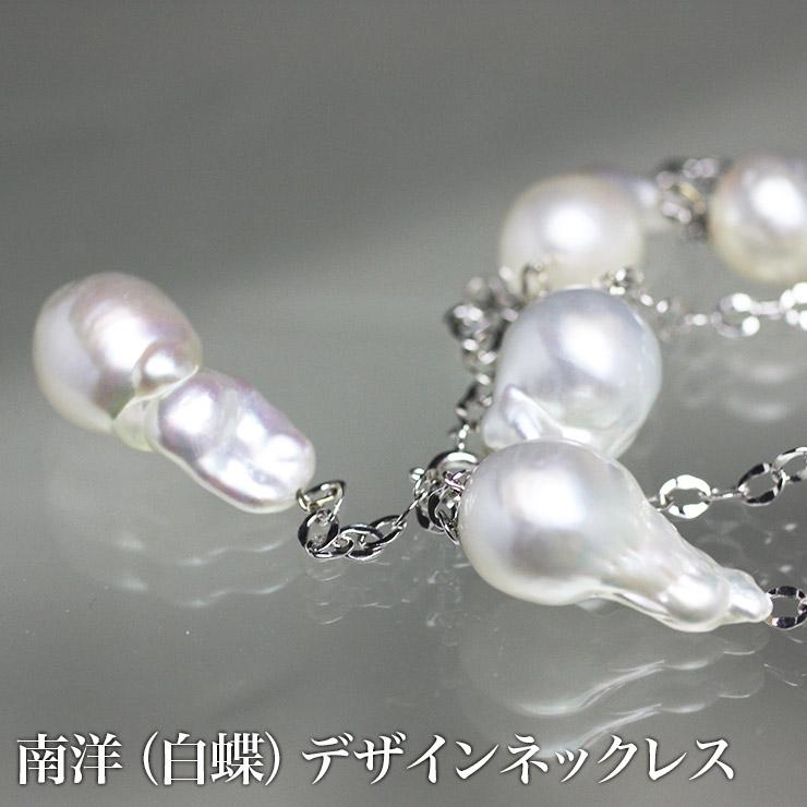 南洋(白蝶)デザインネックレス