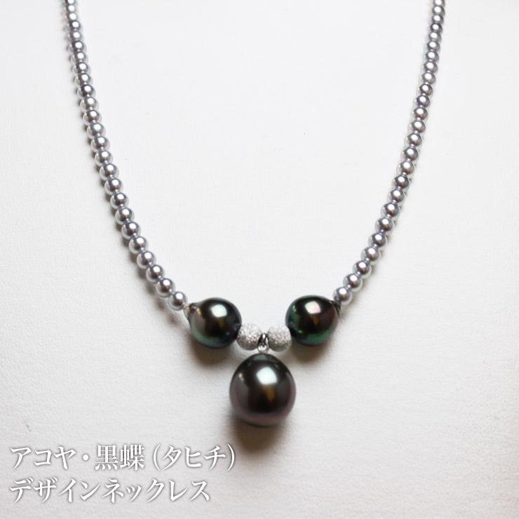 ☆1403-008☆アコヤ真珠3.5~4mmと黒蝶真珠のデザインネックレスです アコヤ 黒蝶 本日限定 結婚祝い デザインネックレス タヒチ