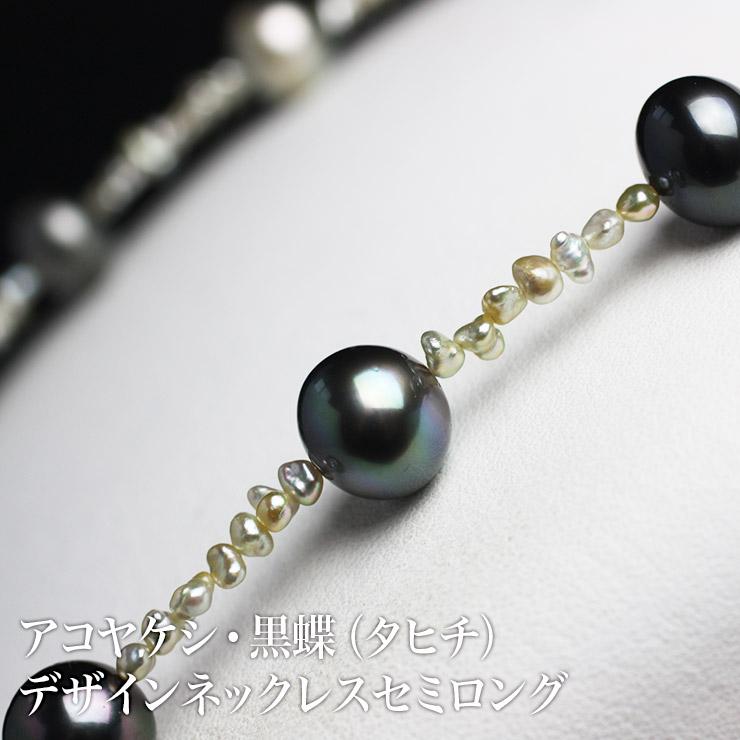 ☆1412-015☆無調色アコヤケシ2.5~3.5mmと黒蝶真珠のデザインセミロングネックレスです アコヤケシ NEW ARRIVAL 黒蝶 至高 タヒチ デザインネックレスセミロング