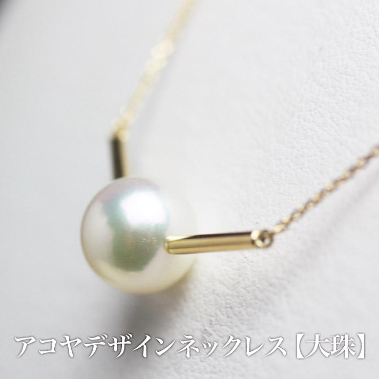 アコヤデザインネックレス【大珠】