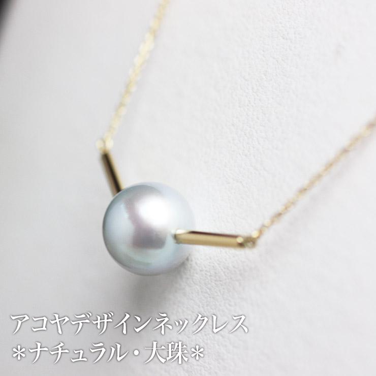 アコヤデザインネックレス*ナチュラル・大珠*