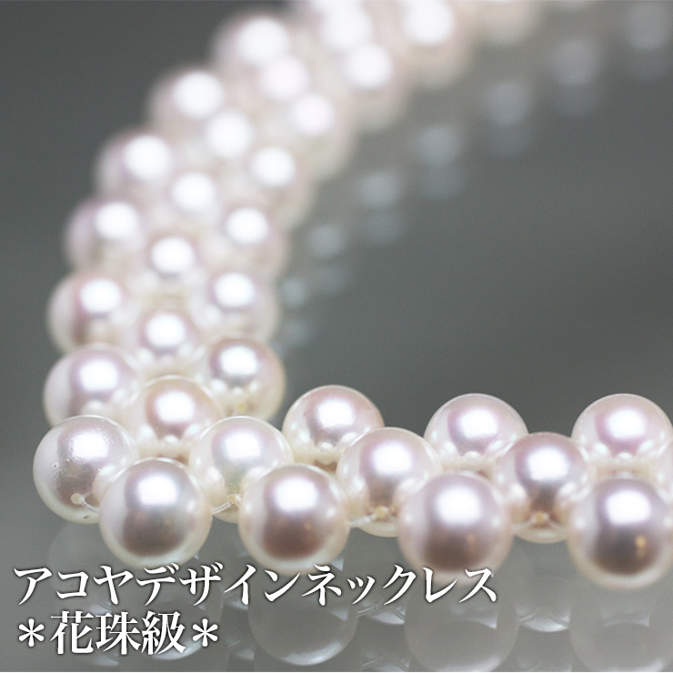 アコヤデザインネックレス*花珠級*