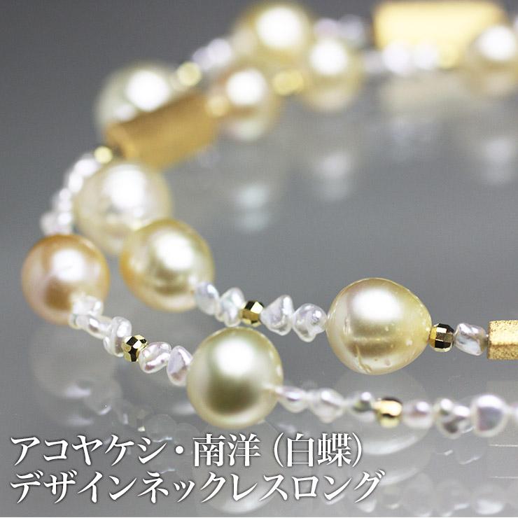 アコヤケシ・南洋(白蝶)デザインネックレスロング