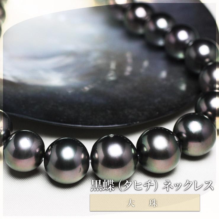 【Akana CLUB】黒蝶(タヒチ)ネックレス*大珠*