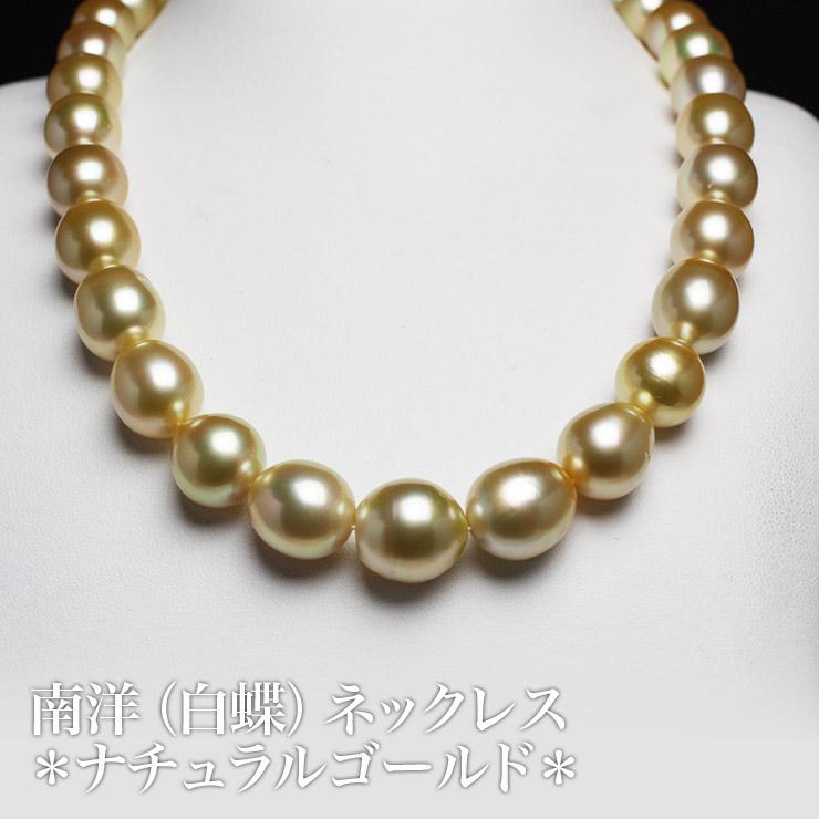 【Akana CLUB】南洋(白蝶)ネックレス*ナチュラルライトゴールド*