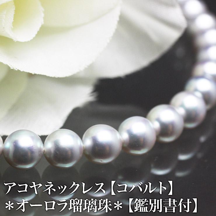 アコヤネックレス【コバルト】*オーロラ瑠璃珠*【鑑別書付】写真はサンプルです