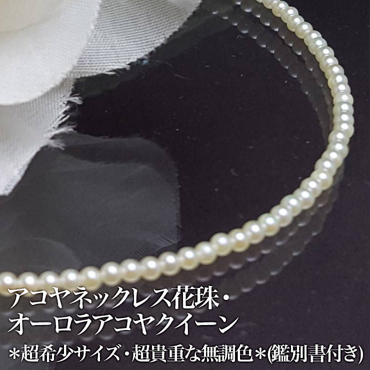 ☆kan-1☆超希少サイズ 超貴重な無調色 与え 2~2.5mmのオーロラアコヤクイーンネックレスです アコヤネックレス花珠 写真はサンプルです アウトレット 超希少サイズ オーロラアコヤクイーン 鑑別書付き