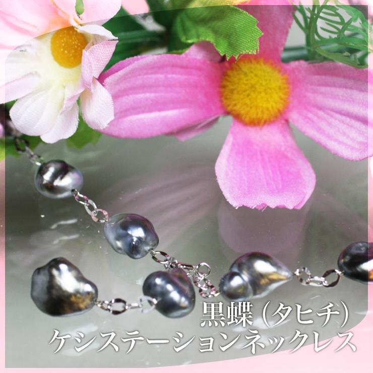 黒蝶(タヒチ)ケシステーションネックレス