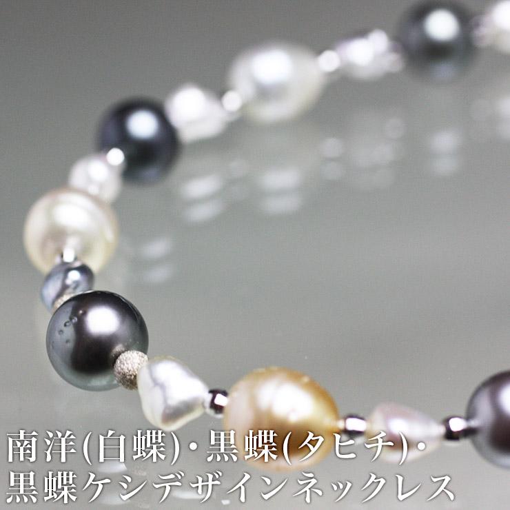 南洋(白蝶)・黒蝶(タヒチ)・黒蝶ケシデザインネックレス