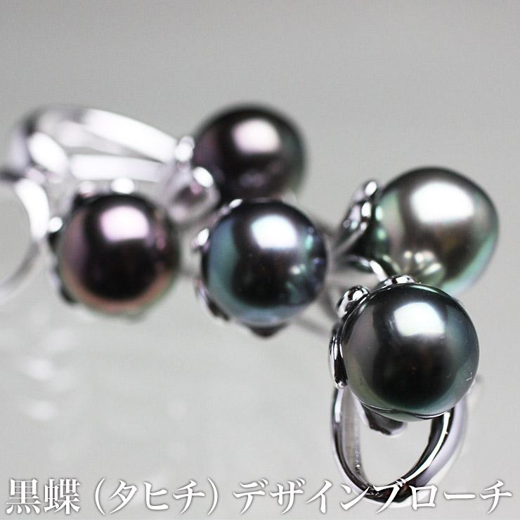 黒蝶(タヒチ)デザインブローチ