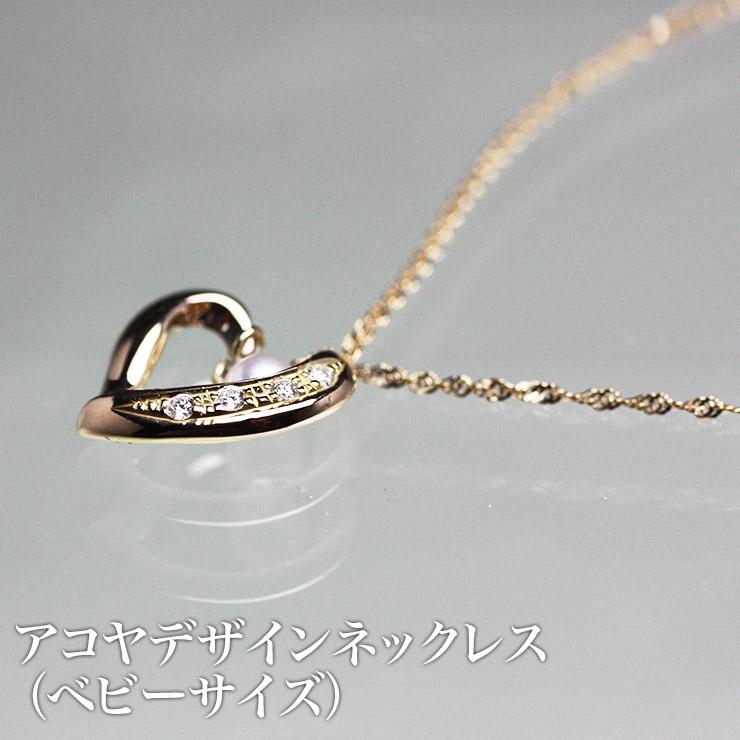アコヤデザインネックレス(ベビーサイズ)