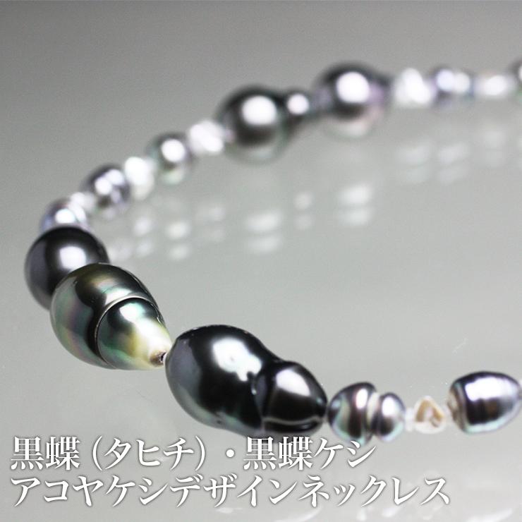 黒蝶(タヒチ)・黒蝶ケシアコヤケシデザインネックレス