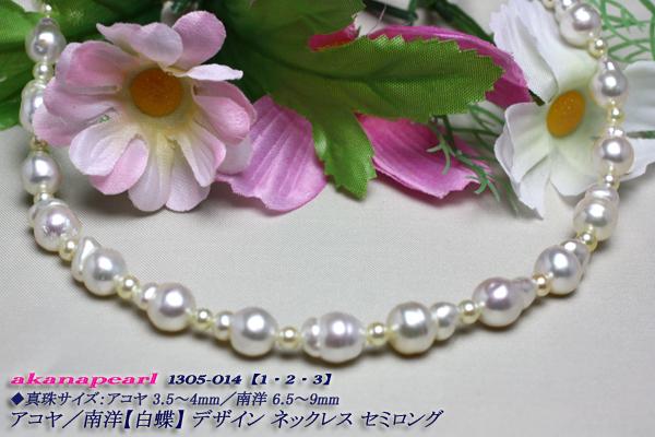 アコヤ・南洋(白蝶)デザインネックレスセミロング