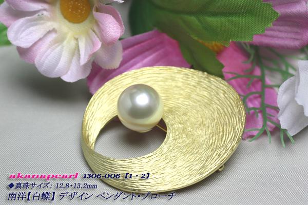 南洋(白蝶)デザインペンダント・ブローチ