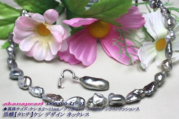 黒蝶(タヒチ)ケシデザインネックレス