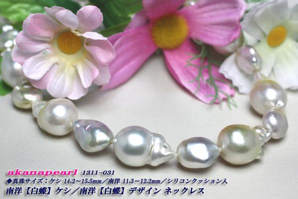 南洋ケシ・南洋(白蝶)デザインネックレス