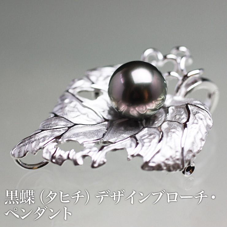 黒蝶(タヒチ)デザインブローチ・ペンダント