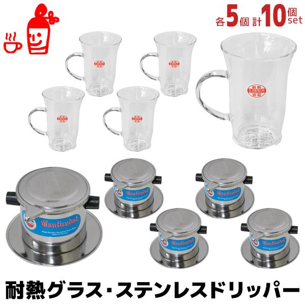 ベトナムコーヒー 耐熱グラス3(240ml)を5個とステンレスドリッパーを5個のセット フィルター ベトナムコーヒー フィルター 耐熱グラス 内祝い お歳暮 プレゼントなどのギフトにオススメ | ベトナムコーヒー フィルター 耐熱グラス