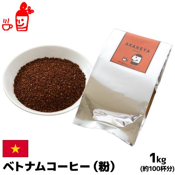 ベトナムコーヒー粉 1000g コーヒー粉 珈琲粉 ベトナムコーヒー粉 フレーバーコーヒー 内祝い お歳暮 プレゼントなどのギフトにオススメ | ベトナムコーヒー粉 フレーバーコーヒー