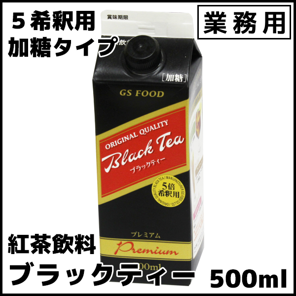 It is recommendation to the gifts such as 500 ml of Ceylon tea premium family celebration year-end present presents for hot tea duties for the GS black tea 加糖 type 5 times dilution