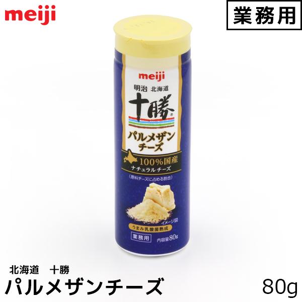 新作製品 世界最高品質人気 明治 meiji 業務用 北海道十勝パルメザンチーズ 粉チーズ うまみ乳酸菌熟成 この商品は冷蔵便の為 追加送料324円が掛かります ナチュラルチーズ 激安 激安特価 送料無料 80g