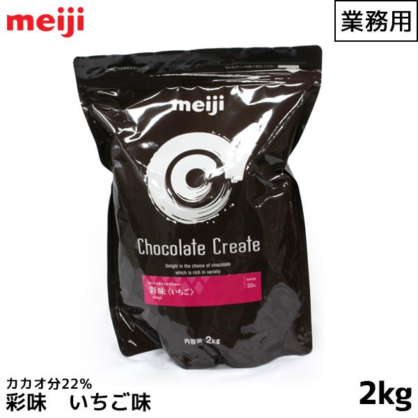 明治 meiji 業務用チョコレート 2000g(2kg) 彩味 いちご イチゴ 苺 カカオ分23% フルーツチョコレート【この商品は冷蔵便の為、追加送料324円が掛かります】