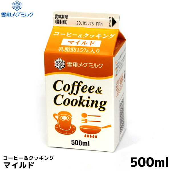 登場大人気アイテム 雪印メグミルク 業務用 コーヒー クッキング マイルド 500ml コーヒー用ミルク 豪華な コーヒーフレッシュ 無脂乳固形分3% 植物性脂肪分15% 追加送料324円が掛かります この商品は冷蔵便の為 乳脂肪分15% 常温保存可能