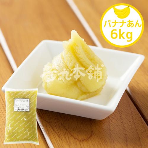 茜丸 あんこ バナナあん 糖度53° 1kg×6P