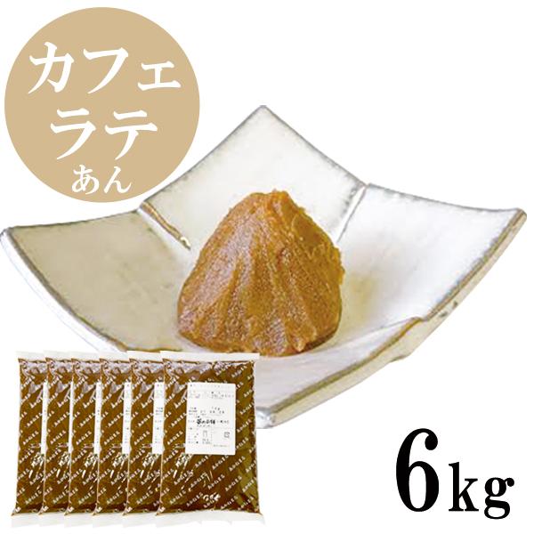 北海道産スキムミルクを使用したコーヒーあんが登場 安心 安全な無添加商品 餡子 製菓材料 和菓子 手作り 茜丸 糖度55° 業務用 日本限定 正規販売店 あんこ 1kg×6P 無添加 カフェラテあん
