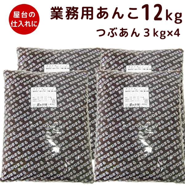 【学園祭・屋台用】茜丸 あんこセット 粒あん 十勝産 糖度52度 12kg(3kg×4)