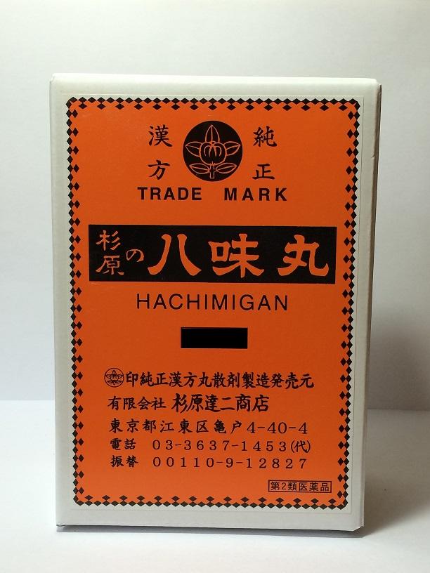 八味丸ハチミガン 500g 老化による腰痛 頻尿 むくみ 難聴 しびれ かすみ目 第2類医薬品