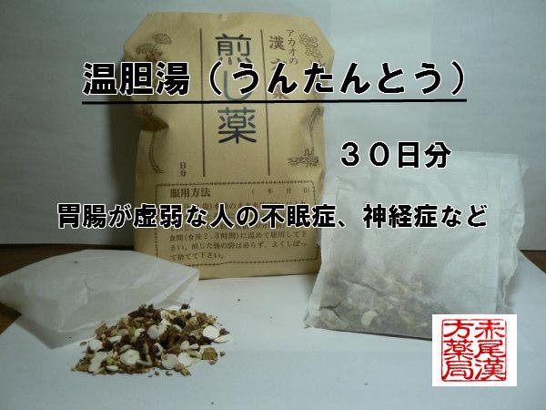 温胆湯 うんたんとう 煎じ薬 30日分 不眠症、神経症 薬局製剤