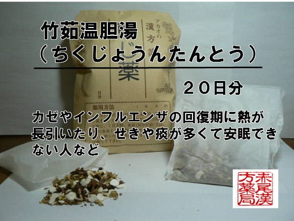竹茹温胆湯 ちくじょうんたんとう 煎じ薬 20日分 風邪、インフルエンザ、肺炎などの回復期 薬局製剤