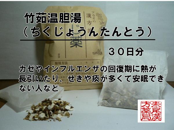 竹茹温胆湯 ちくじょうんたんとう 煎じ薬 30日分 風邪、インフルエンザ、肺炎などの回復期 薬局製剤