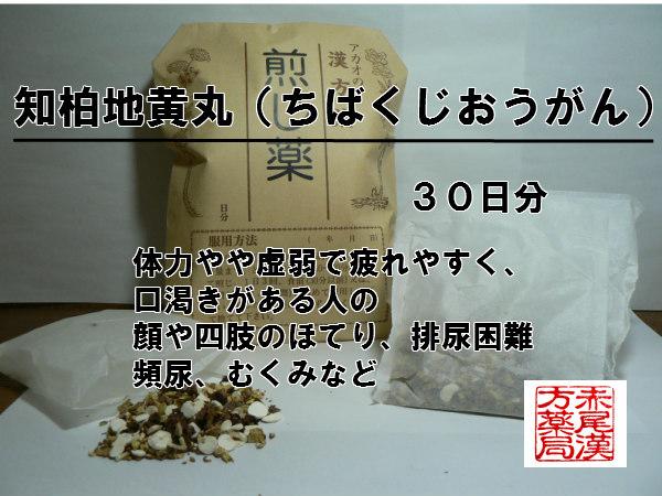 知柏地黄丸 チバクジオウガン 煎じ薬 30日分 薬局製剤 排尿困難 頻尿 むくみ