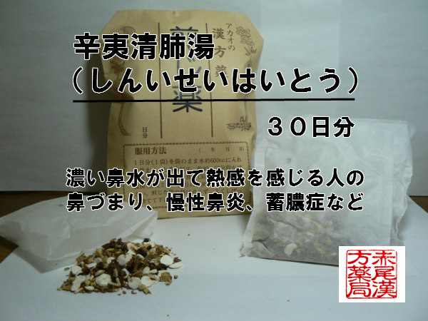 辛夷清肺湯 シンイセイハイトウ 煎じ薬 30日分 薬局製剤 鼻づまり 慢性鼻炎 蓄膿症