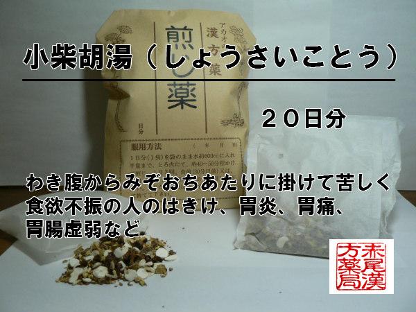 小柴胡湯ショウサイコトウ 煎じ薬 20日分 口の苦味 舌の白苔を伴う胃炎 肝臓病 胃痛 風邪中期 薬局製剤